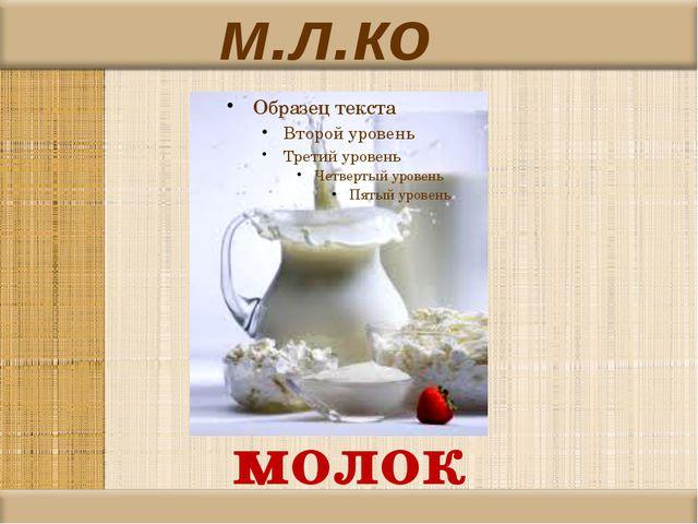 м.л.ко молоко