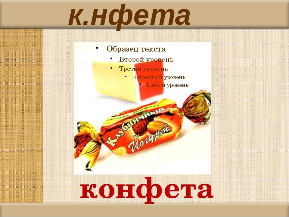 к.нфета конфета