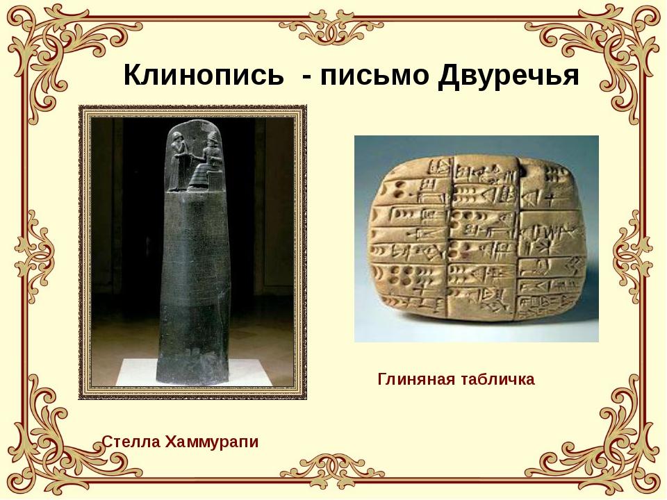 Клинопись - письмо Двуречья Стелла Хаммурапи Глиняная табличка