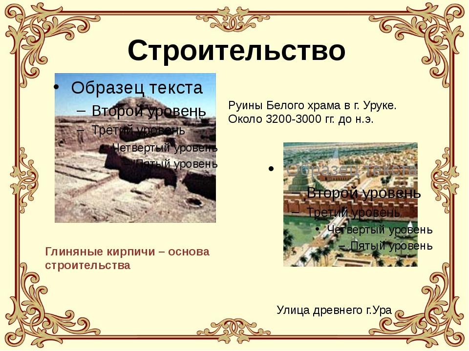 Строительство Руины Белого храма в г. Уруке. Около 3200-3000 гг. до н.э. Улиц...