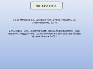 ЛИТЕРАТУРА 1.Г.Я. Мякишев, Б.Б.Буховцев. Н.Н.Сотский «ФИЗИКА 10» М.Просвещен