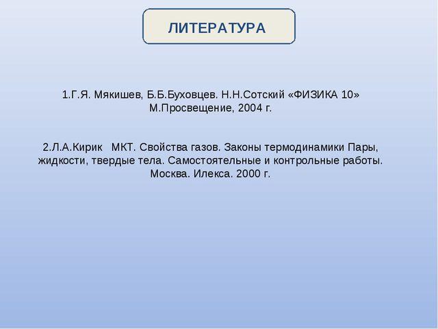 ЛИТЕРАТУРА 1.Г.Я. Мякишев, Б.Б.Буховцев. Н.Н.Сотский «ФИЗИКА 10» М.Просвещен...