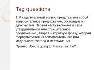 Tag questions 1. Разделительный вопрос представляет собой вопросительное пред
