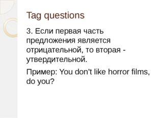 Tag questions 3. Если первая часть предложения является отрицательной, то вто