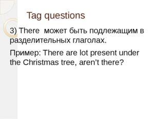 Tag questions 3) There может быть подлежащим в разделительных глаголах. Приме