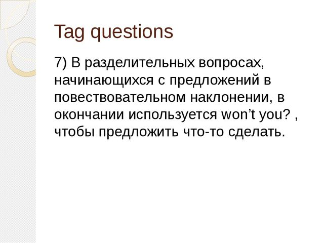 Tag questions 7) В разделительных вопросах, начинающихся с предложений в пове...