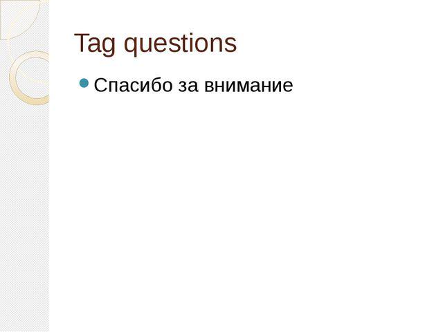 Tag questions Спасибо за внимание