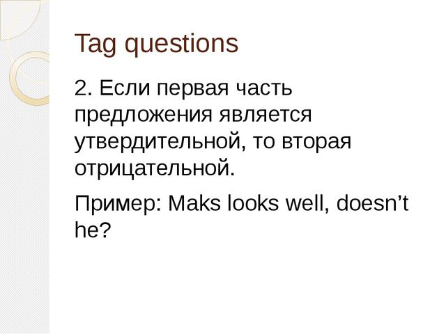 Tag questions 2. Если первая часть предложения является утвердительной, то вт...