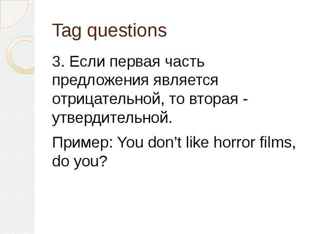 Tag questions 3. Если первая часть предложения является отрицательной, то вто...