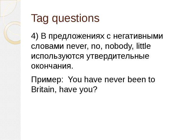 Tag questions 4) В предложениях с негативными словами never, no, nobody, litt...