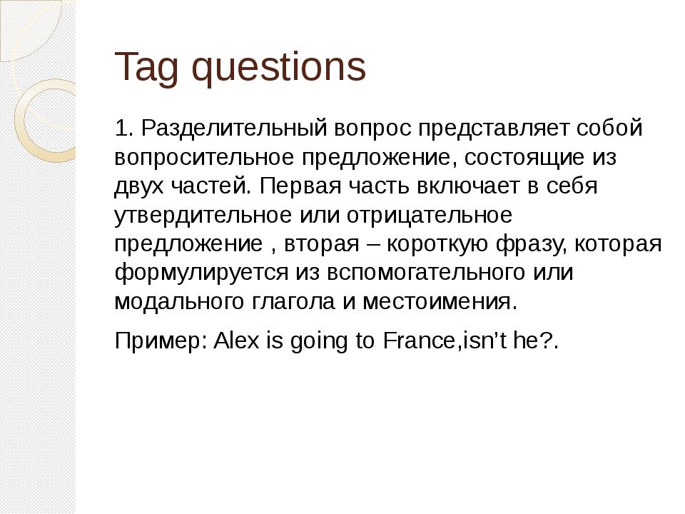 Tag questions 1. Разделительный вопрос представляет собой вопросительное пред...