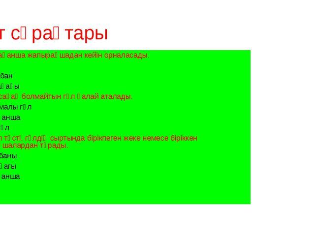 Тест сұрақтары 1)Тостағанша жапырақшадан кейін орналасады. А.Күлте В.Гүл таба...
