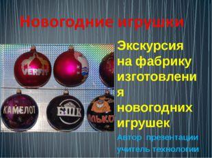 Экскурсия на фабрику изготовления новогодних игрушек Автор презентации учител