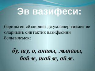 Эв вазифеси: берильген сёзлернен джумлелер тизмек ве оларнынъ синтактик вазиф
