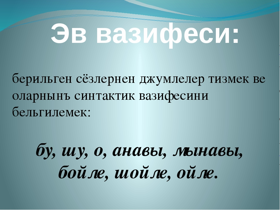 Эв вазифеси: берильген сёзлернен джумлелер тизмек ве оларнынъ синтактик вазиф...