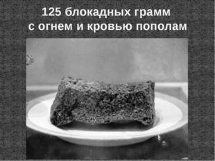 125 блокадных грамм с огнем и кровью пополам