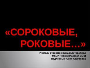 «СОРОКОВЫЕ, РОКОВЫЕ…» Учитель русского языка и литературы МКОУ Новокурлакска