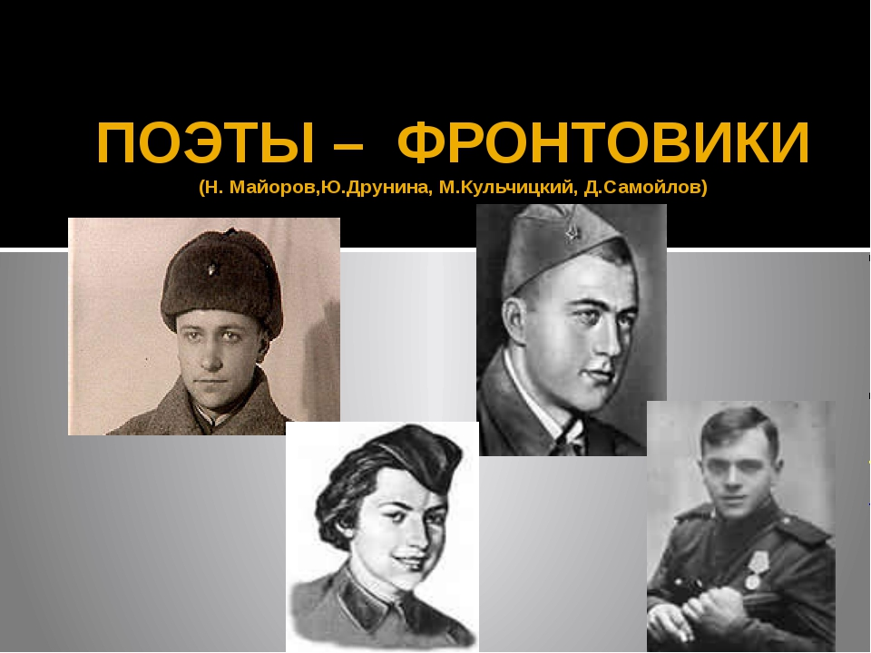 ПОЭТЫ – ФРОНТОВИКИ (Н. Майоров,Ю.Друнина, М.Кульчицкий, Д.Самойлов)
