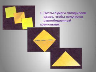 1. Листы бумаги складываем вдвое, чтобы получился равнобедренный треугольник