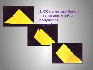 2. Оба угла загибаем к вершине, чтобы получился ромб