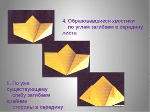 4. Образовавшиеся хвостики по углам загибаем в середину листа 5. По уже сущес