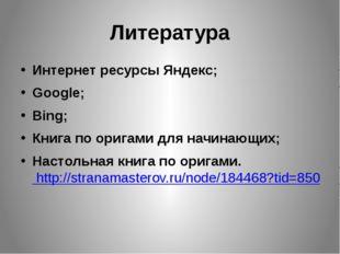 Литература Интернет ресурсы Яндекс; Google; Bing; Книга по оригами для начина