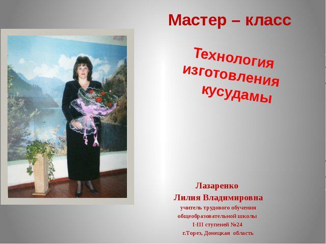 Технология изготовления кусудамы Лазаренко Лилия Владимировна учитель трудово...
