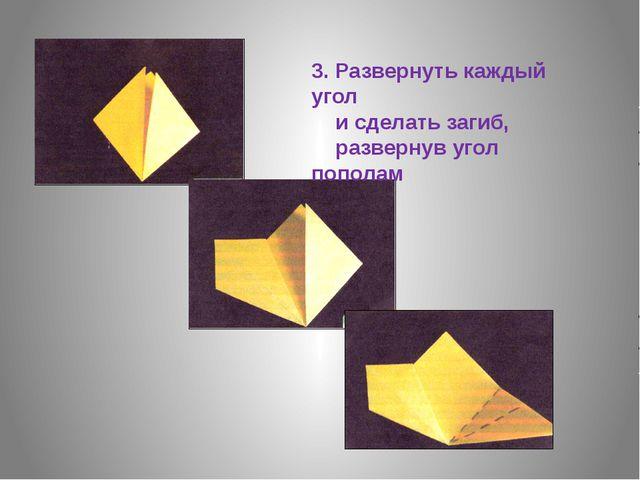 3. Развернуть каждый угол и сделать загиб, развернув угол пополам