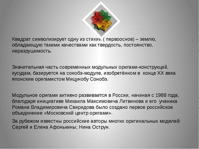 Квадрат символизирует одну из стихий ( первооснов) – землю, обладающую такими...