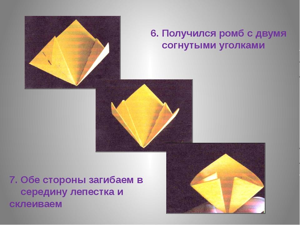 6. Получился ромб с двумя согнутыми уголками 7. Обе стороны загибаем в середи...