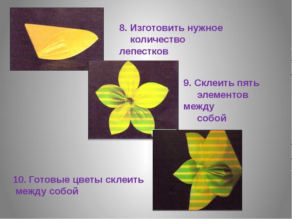 8. Изготовить нужное количество лепестков 9. Склеить пять элементов между соб...