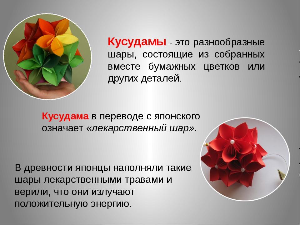 Кусудамы - это разнообразные шары, состоящие из собранных вместе бумажных цве...