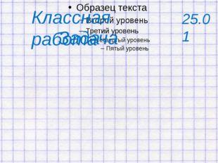 Задача Классная работа 25.01