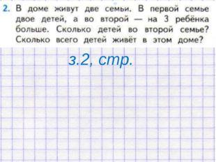 з.2, стр.