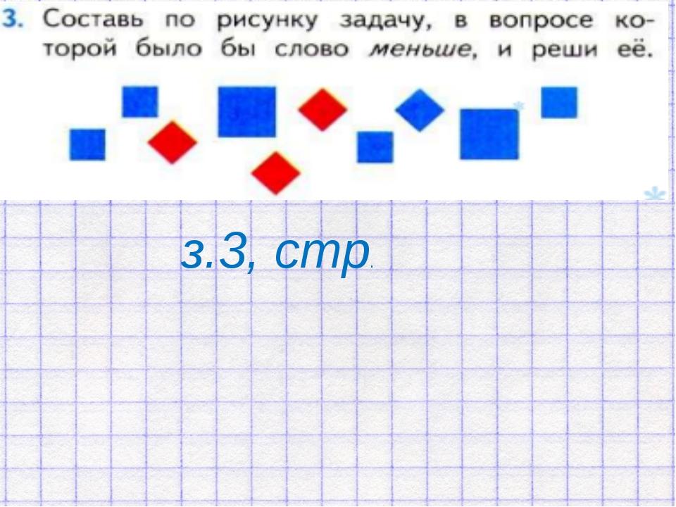 з.3, стр.