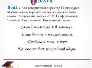 Вед1 : Музыкальная пауза! Встречайте, заслуженная артистка РЦДО Муртазалиева