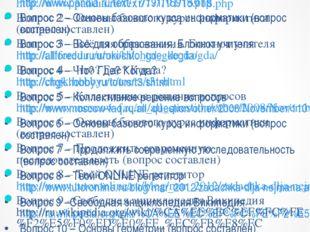 Список источников основного содержания Вопрос 1 – Энциклопедия знаний http://