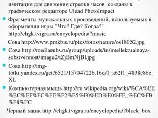 Список источников иллюстраций Номера секторов, «волчок», сектор для вопросов