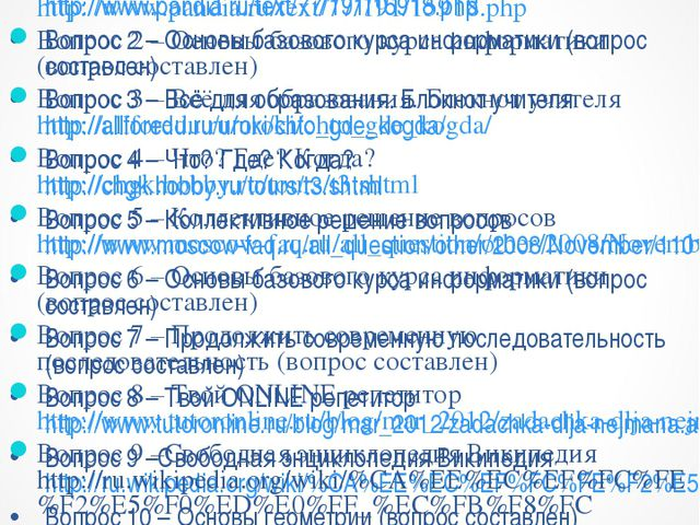 Список источников основного содержания Вопрос 1 – Энциклопедия знаний http://...
