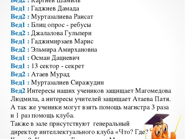 Вед1 : Против команды знатаков сыграют Вед2 : Баширова Зугайрат Вед1 : Эльмир...
