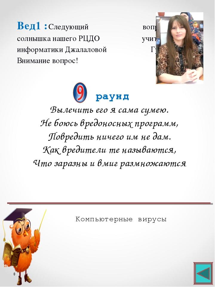 Вед1 : Следующий вопрос от солнышка нашего РЦДО учителя информатики Джалалово...