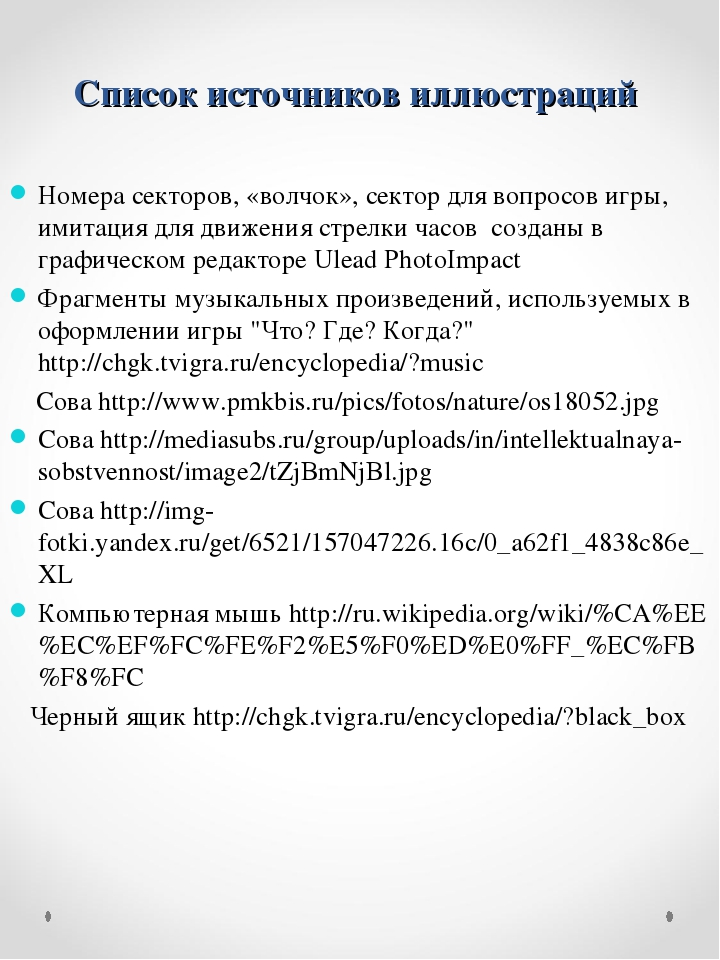 Список источников иллюстраций Номера секторов, «волчок», сектор для вопросов...
