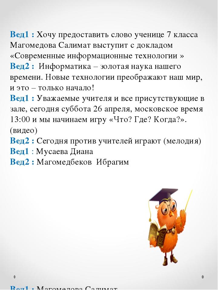 Вед1 : Хочу предоставить слово ученице 7 класса Магомедова Салимат выступит...