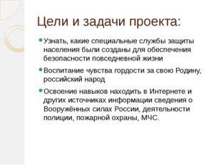 Цели и задачи проекта: Узнать, какие специальные службы защиты населения были