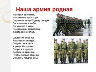 Наша армия родная На горах высоких, На степном просторе Охраняет нашу Родину