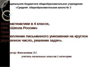 Урок математики в 4 классе, УМК «Школа России» Тема: «Закрепление письменного