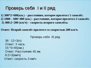 1) 300*2=600(км.) – расстояние, которое пролетел 1 самолёт. 2) 1000 – 600=400