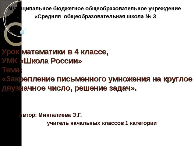 Урок математики в 4 классе, УМК «Школа России» Тема: «Закрепление письменного...