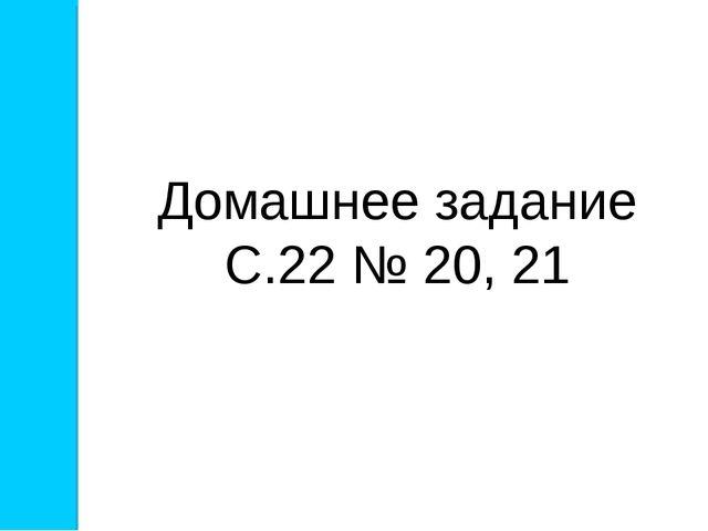Домашнее задание С.22 № 20, 21