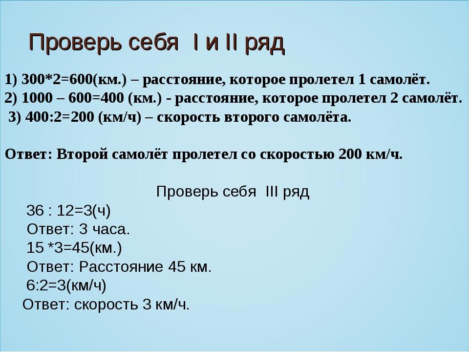 1) 300*2=600(км.) – расстояние, которое пролетел 1 самолёт. 2) 1000 – 600=400...